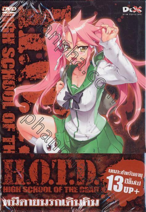 Highschool Of The Dead Vol 4 h o t d high school of the dead หน ตายนรกเด นด น vol 03