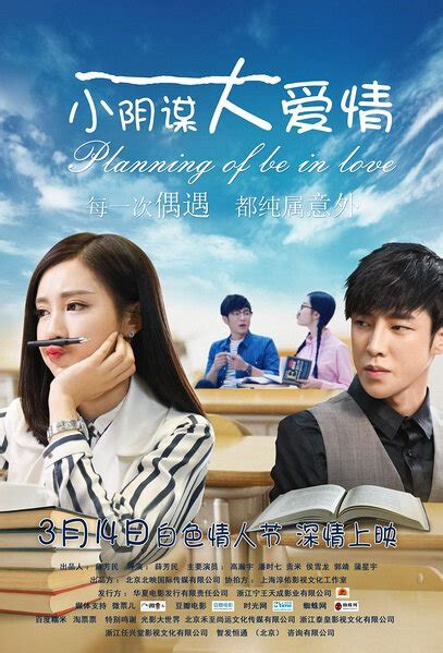 film china love planning of be in love 2017 china film cast