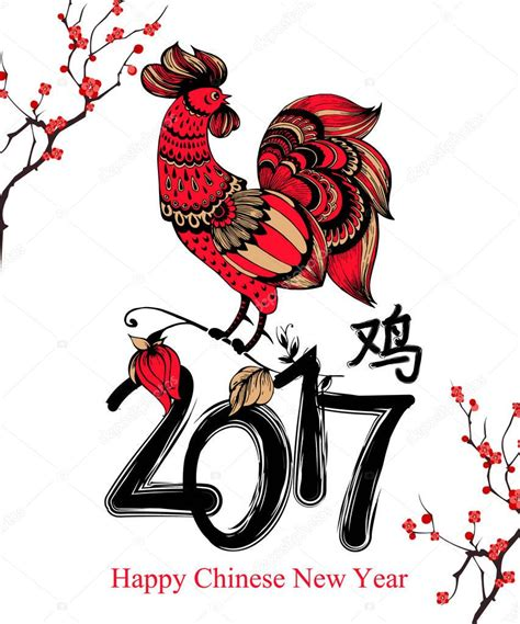 new year 2015 year of rooster happy new year 2017 rooster greeting card