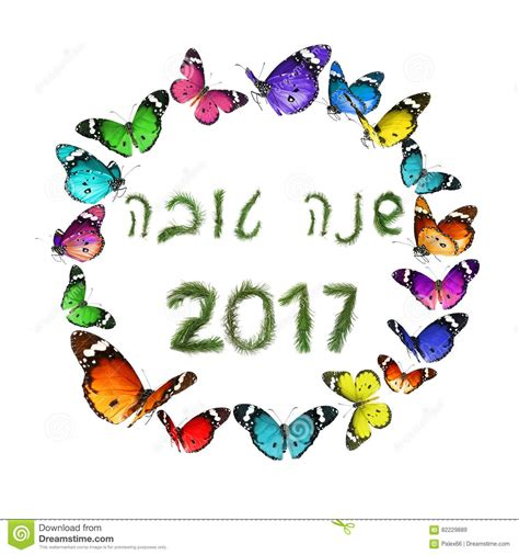what is a happy l happy new year in hebrew l shana tova page1 best images