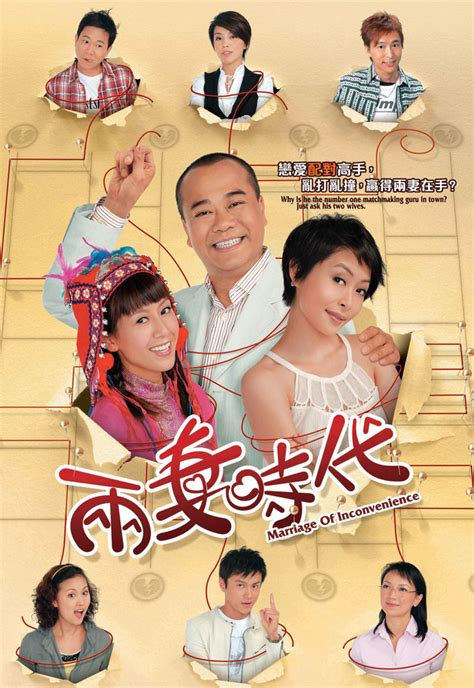 marriage  inconvenience episode  cantonese