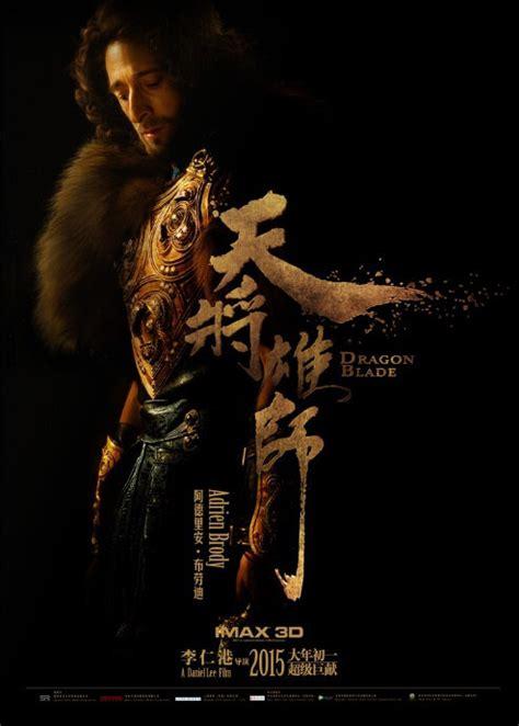 film mandarin dragon blade photos from dragon blade 2015 movie poster 4