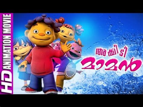 malayalam cartoon film youtube akkidimaman malayalam cartoon malayalam animation for