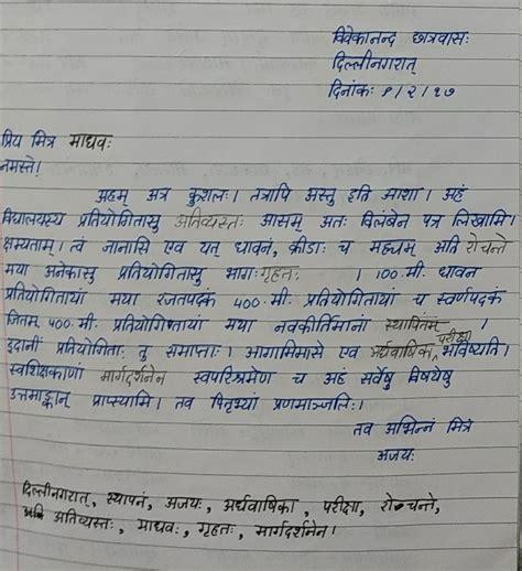 Swachh Bharat Essay In Sanskrit by Write An Informal Letter In Sanskrit Brainly In