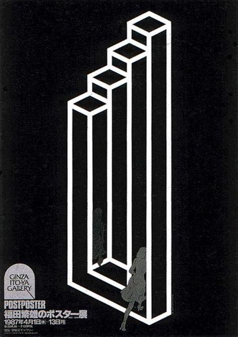 shigeo fukuda posters impossible world