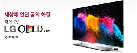 Harga Lg Oled Tv 55ea9800 lg전자 55em9700 oled tv tv av products i
