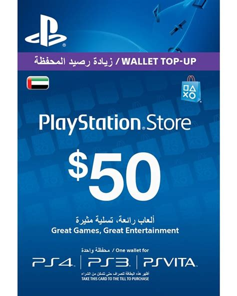 Sell Gift Cards Online Electronically Instantly - sony computer entertainment psn voucher code 50 uae buy online jumia kenya