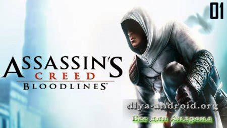 assassins creed bloodlines psp free iso cso assassin s creed bloodlines на андроид 187 всё для android