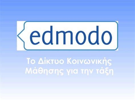 edmodo not loading edmodo presentation