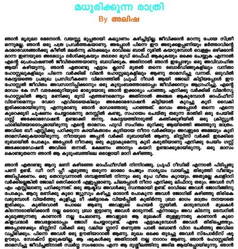 malayalam kambi kadakal kochupusthakam kathakal hd wallpapers mula pooru kunna kali kathakal and kambi kambikathakal