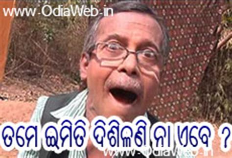 Oriya Meme - facebook odia photo comment download and share 2016