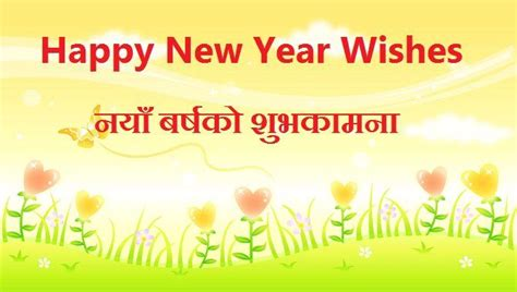 Shoe Year Wishes by New Year Wishes In Language 28 Images Happy New Year