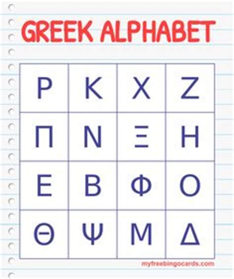 printable version of greek alphabet greek alphabet coloring pages greek pinterest