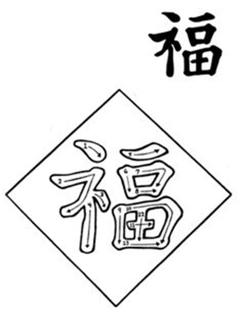 layout plan meaning in chinese chinese new year printables can use in the bedroom since