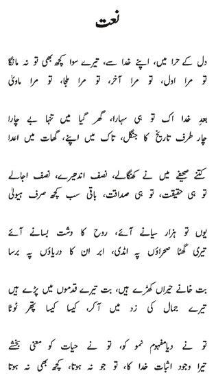printable naat lyrics world of urdu poetry shairy com urdu poetry urdu
