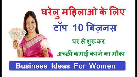 Business ideas for women in nigeria looking