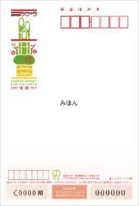japanese new year card template sending nengajō overseas ishikawa jet