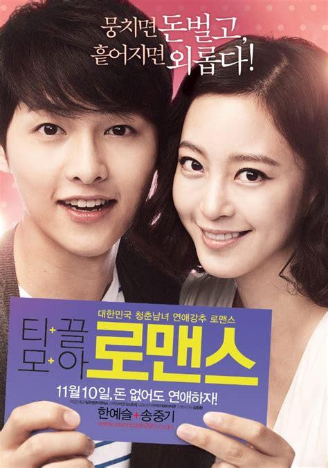 film drama korea romantis terbaik penny pinchers 티끌모아 로맨스 korean movie picture
