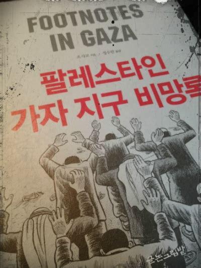footnotes in gaza 다큐멘터리 만화를 접하다 footnotes in gaza 팔레스타인 가자 지구 비망록
