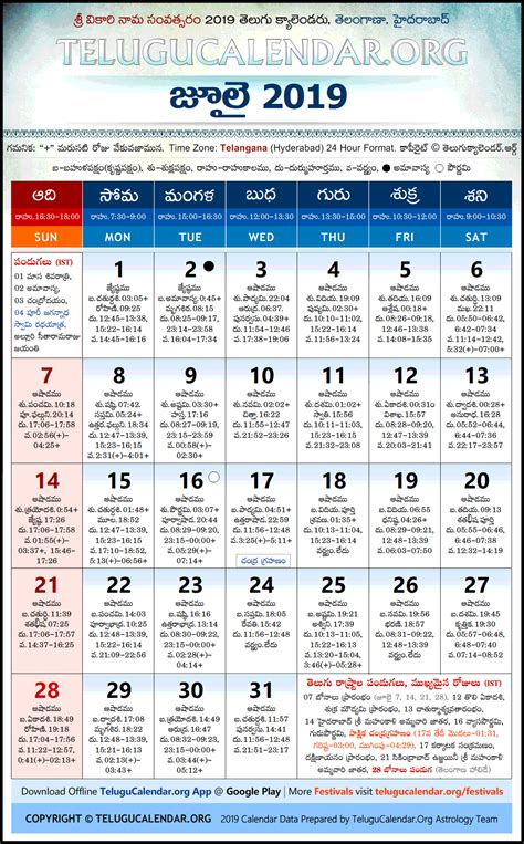 telangana  july telugu calendar high resolution