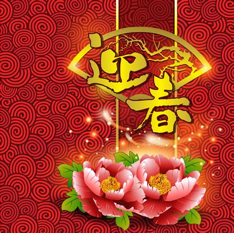 lunar new year poem 28 images aventures in room 111