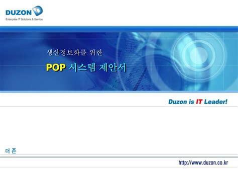 Ppt 생산정보화를 위한 Pop 시스템 제안서 Powerpoint Presentation Id Pop Powerpoint