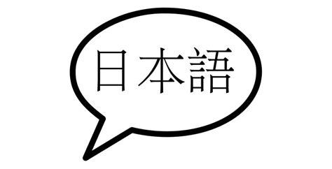 imagenes de idioma japonés las peculiaridades del idioma japon 233 s fon 233 tica ikigai blog