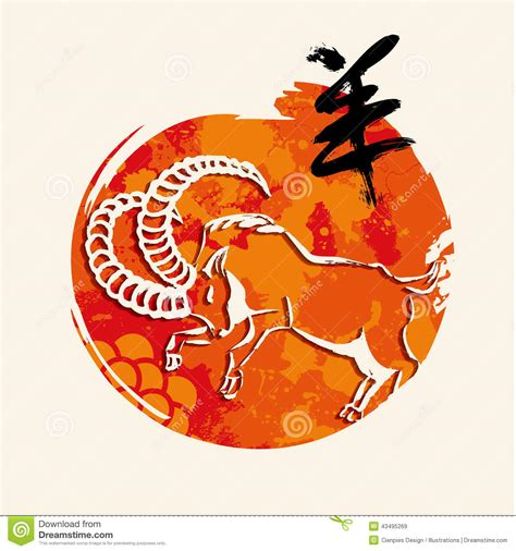 year of the goat new year message new year goat 2015 greeting card stock vector