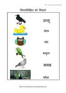 free printable hindi worksheets for ukg free printable