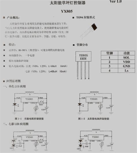 transistor yx8018 yx805 datasheet pdf solar led drivers datasheetcafe