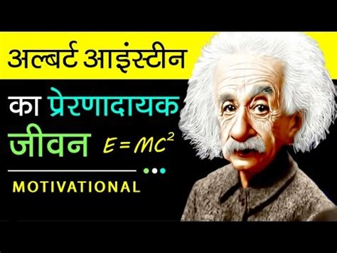 nostradamus biography in hindi 10 little known facts about albert einstein doovi
