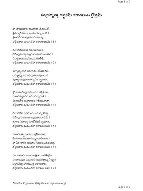 KALABHAIRAVA ASHTAKAM TELUGU PDF