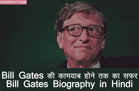 Bill Gates Childhood Biography In Hindi | क स बन bill gates द न य क सबस अम र आदम biography in