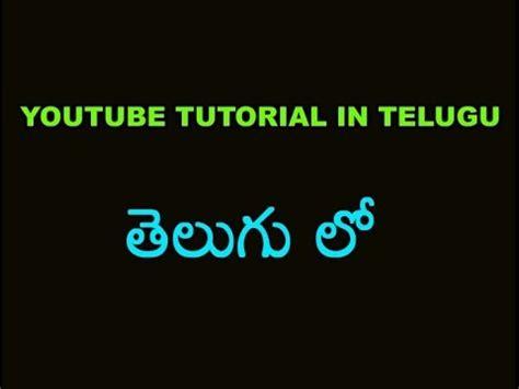 html tutorial youtube in telugu how to create custom url in youtube tutorial in telugu