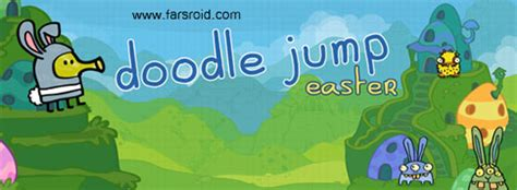 doodle jump easter special سیــــــاره دانلود مطالب اندروید