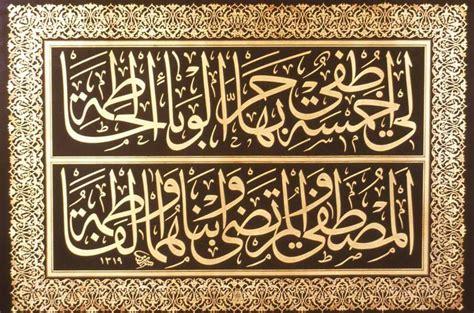 Ottoman Calligraphy Journal Of Ottoman Calligraphy Sami Efendi B 1838 D 1912
