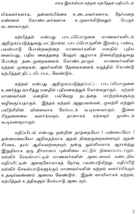 Sangam Literature: Learning, Teaching and Evaluation (Tamil)