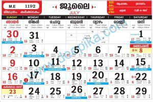 Calendar 2017 December Malayalam 2017 July Calendar In Malayalam Calendar Template 2017