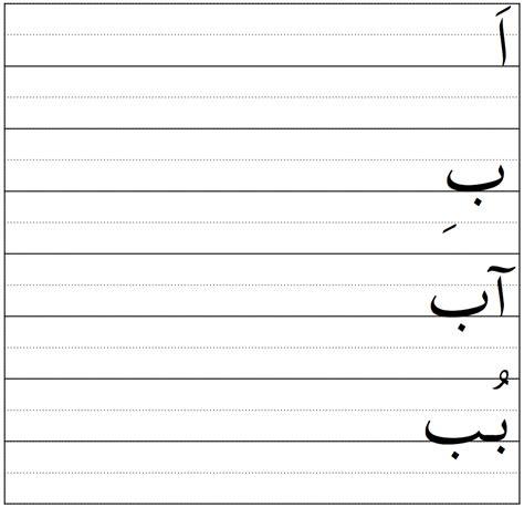 Urdu Handwriting Worksheets Printable | urdu alphabet worksheets kindergarten urdu alphabet