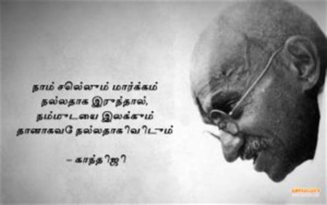 gandhi biography tamil 23 best life quotes in tamil inspirational tamil life