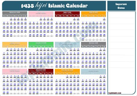Calendrier Islamique Islamic Calendar Yangah Solen