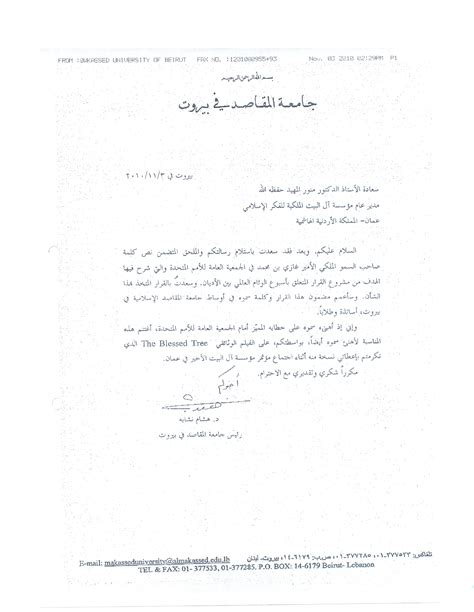 business letter writing in arabic invitation letter in arabic choice image invitation