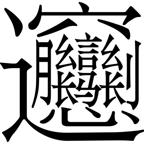 chinese character biang file biang 简体 svg wikimedia commons