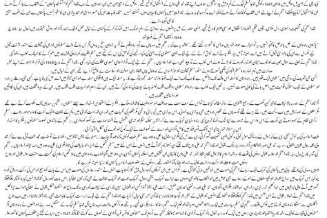 How To Write Essay In Urdu by Essay On Quaid E Azam Muhammad Ali Jinnah In Urdu Of Pakistan