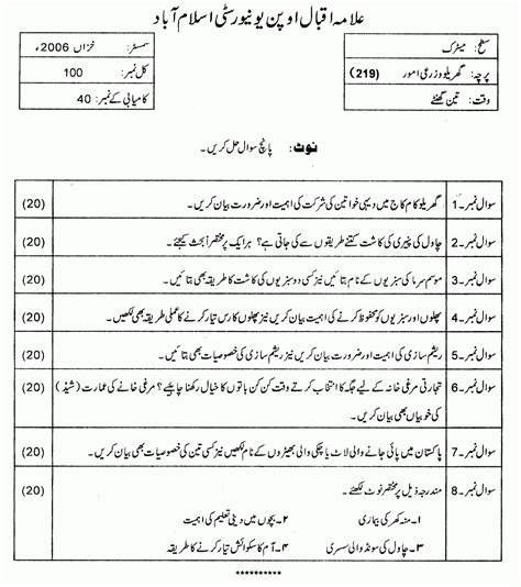 Aut Mba Programme by Aiou Previous Papers Aut 2006 0219