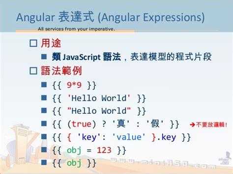 factory pattern in angularjs angularjs 開發實戰 解析 angular seed 專案架構與內容