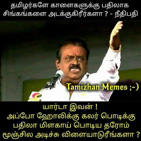 Vijayakanth Memes - jallikattu meme with vijayakanth tufing com