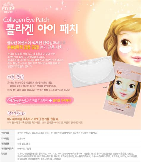 Collagen Eye Patch etude house collagen eye patch ad 4ml