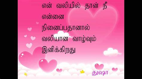 images of love kavithai download tamil kadhal kavithai images in tamil language