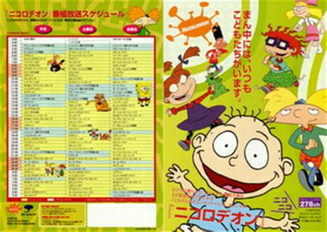 Nickelodeon Japan (lost content of cancelled TV channel